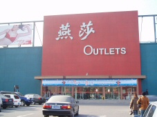 060106_outlet_003