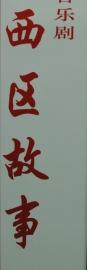060413_taijichang_048